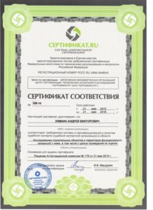сертификат соответствия независимого эксперта